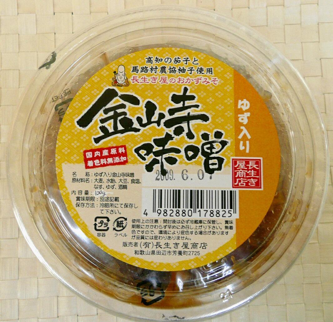 金山寺味噌の画像 p1_38