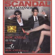 韓国音楽 カンタ&バネス / SCANDAL (Single)