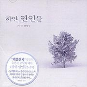 <冬のソナタ>挿入曲 白い恋人たち by アン・ヒュンス