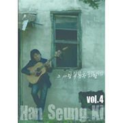 韓国音楽 ハン・スンギ 4集 /その人、無情な人