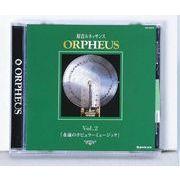 オルゴールCD 「永遠のポピュラーミュージック」