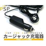 ☆即日出荷☆車内でも充電可能♪ ◆ SONY PSP用 カージャック充電器 ◆ 外出時でも便利☆