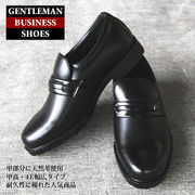【超売れ筋!!定番アイテム】GENTLEMAN BUSINESS SHOES GB-3006 ブラック ビジネスシューズ