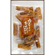 【テレビで紹介】超人気♪本格和風カレー味!黒胡椒のアクセント【和風カレーのおせんべい】
