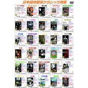 DVDクラシックシネマ日本語吹替版 全80巻