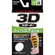 D&M 3Dサポーター  ふくらはぎ M