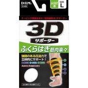 D&M 3Dサポーター  ふくらはぎ L