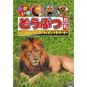 DVD どうぶつシリーズ(8巻セット)