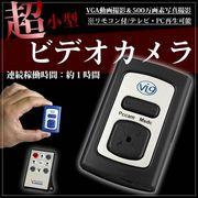 500万画素【テレビ/PC再生可能】超小型ビデオカメラ※リモコン付