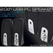 <在庫処分価格>シンプルで使いやすいデザイン。USB電源PCスピーカー