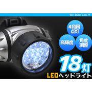 アウトドアにフィッシングなどに♪ 18灯LEDヘッドライト