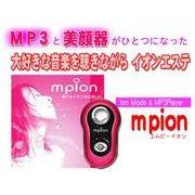 MP3プレーヤーと美顔器がひとつになった!★mpion (エムピーイオン)
