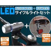 夜間走行の必需品!LED自転車ライトセット<フロント&リアセット>