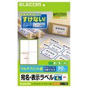 EDT-TM4 ELECOM 宛名・表示ラベル