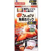 チンしてこんがり魚焼きパック 大判タイプ 2パック入
