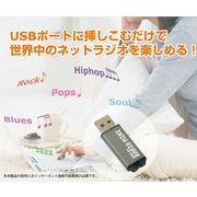 USB インターネット RADIO MINI BDG-01 [在庫有]