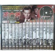 【逃亡者シーズン1】DVD15巻セット!