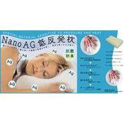 【期間限定10%割引中】臭くならない、心地よいフィット感☆◆NanoAG低反発枕◆快適な眠りをお届けします♪