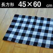 #ブロックチェック【フロアーマット/45×60】