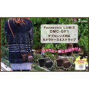 Panasonic LUMIX(パナソニック ルミックス) DMC-GF1 ダブルレンズ対応カメラケース&ストラップセット