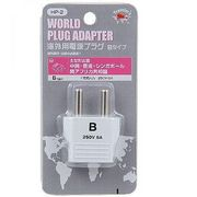 HP2 ヤザワ 海外用電源プラグBタイプ