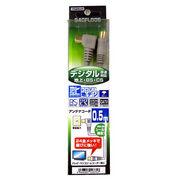 S4CFL005 ヤザワ 地デジ対応アンテナコード 0.5m