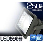 従来投光器の250W相当! 駐車場、看板、工場照明などに!  50W LED投光器