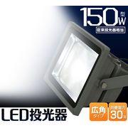 従来投光器の150W相当! 駐車場、看板、工場照明などに!  30W LED投光器