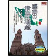 感動の世界遺産/メキシコ 2