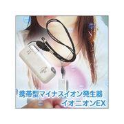 携帯型マイナスイオン発生器 イオニオンEX!!【限定数量販売です。完売必至~数に限りがございます】