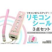 ☆即日出荷☆ ◆ Nintendo Wii用リモコンシール 3点セット ◆ 全5種類☆