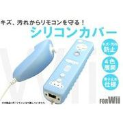 ☆即日出荷☆ゲーム機を傷や衝撃から保護!! ◆ Nintendo Wii用シリコンカバー ◆ 4色カラー☆