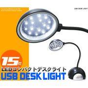 コンパクトな♪ 15灯LEDデスクライト