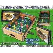 組み立て式!ミニサッカーテーブルゲーム