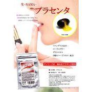 生-NAMA-プラセンタ