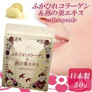 ふかひれコラーゲン&燕の巣エキス softcapsule