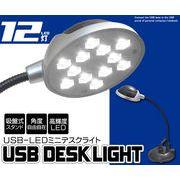 吸盤式 USB-LEDミニデスクライト