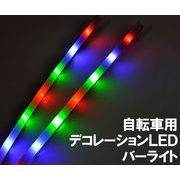 自転車のデコレーション用  LEDバーライト!