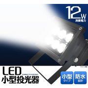駐車場照明、看板照明などに  LED小型投光器