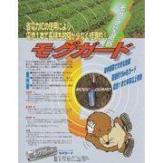 農作物被害を守る『モグラ撃退器~モグガード』