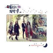 韓国音楽 チャン・グンソク、ムン・グンヨン主演のドラマ「メリは外泊中」 (KBS 月火ドラマ) O.S.T Part.1