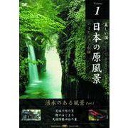 DVD美しい国 日本の原風景(10巻組)