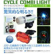 サイクルコンビライトKE-113