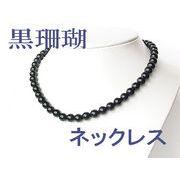 黒珊瑚ネックレス(10.0mm)