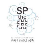 韓国音楽 SPthe#(エスピーザーショップ)-おはよう[Single]