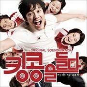 韓国映画音楽 イ・ボムスの「キングコングを持ち上げる」O.S.T.
