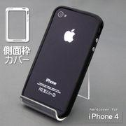 セットだと1個15円! iPhone4 用 TPU側面枠カバー (ブラック)