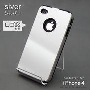 ☆割引キャンペン商品☆iphone4、4S対応カバー(ハードケース)シルバー