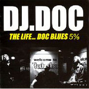 韓国音楽 DJ DOC(ディージェイ・ディーオーシー)- 5集 [THE LIFE...DOC BLUES 5%]