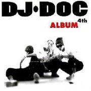 韓国音楽 DJ DOC(ディージェイ・ディーオーシー)- 4集